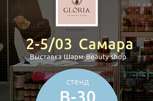 Выставка: ШАРМ-BEAUTY SHOP (Самара)